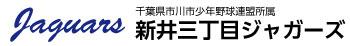 新井三丁目ジャガーズ